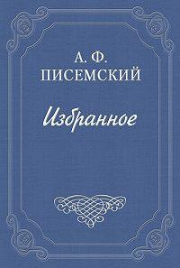 Алексей Писемский - Тысяча душ