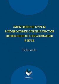 Светлана Багаутдинова -Элективные курсы в подготовке специалистов дошкольного образования в вузе