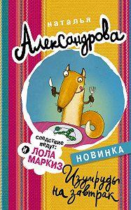 Наталья Николаевна Александрова -Изумруды на завтрак