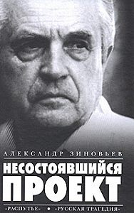 Александр Зиновьев -Несостоявшийся проект (сборник)