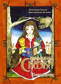 Галина Захватова -Мамины сказки. Книга первая