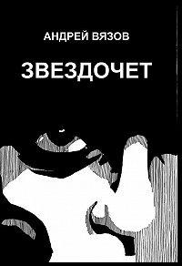 Андрей Вязов -Звездочет