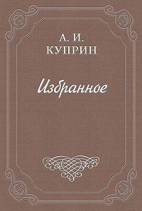Александр Куприн -Самоубийство