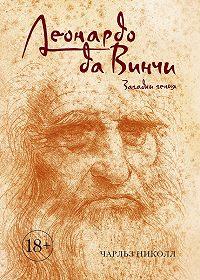Чарльз Николл -Леонардо да Винчи. Загадки гения