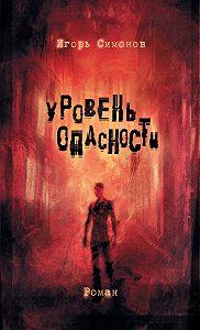 Игорь Симонов - Уровень опасности