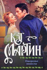 Кэт Мартин - Ожерелье невесты