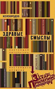 Алексей Колобродов -Здравые смыслы. Настоящая литература настоящего времени