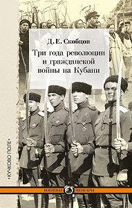 Даниил Скобцов - Три года революции и гражданской войны на Кубани