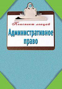 Илья Петров -Административное право