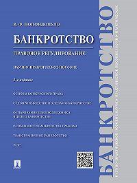 Владимир Попондопуло -Банкротство. Правовое регулирование. 2-е издание. Научно-практическое пособие