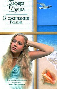 Глафира Душа -В ожидании Романа