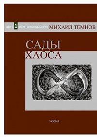 Михаил Темнов -Сады Хаоса. Книга 1. Закон необходимости