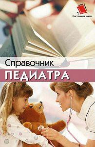 Наталья Глебовна Соколова -Справочник педиатра
