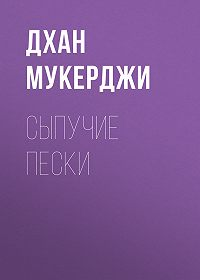 Дхан Мукерджи -Сыпучие пески