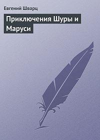 Евгений Шварц -Приключения Шуры и Маруси