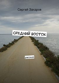 Сергей Захаров - Средний восток