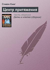 Стивен Кинг -Центр притяжения