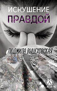 Людмила Выцеховская -Искушение правдой