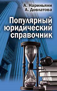 Алена Нариньяни, Алеся Довлатова - Популярный юридический справочник