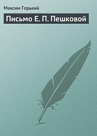 Максим Горький -Письмо Е. П. Пешковой