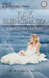 Ольга Добросовестная -Как выбрать мужа, или Корова на льду
