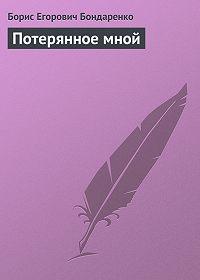 Борис Бондаренко - Потерянное мной