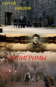 Сергей Шведов - Пилигримы