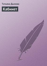 Татьяна Дымова -Кабинет