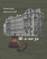 Александр Яблонский -Ж–2–20–32