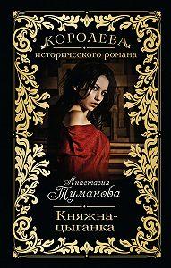 Анастасия Туманова -Княжна-цыганка