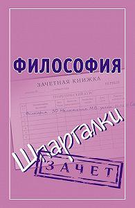 Мария Малышкина -Философия. Шпаргалки