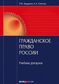 Л. Ю. Грудцына -Гражданское право России