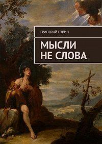 Григорий Горин - Мысли неслова