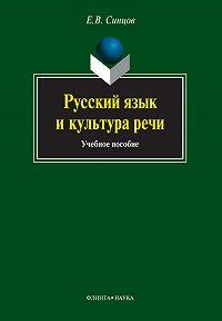 Е. В. Синцов - Русский язык и культура речи. Учебное пособие