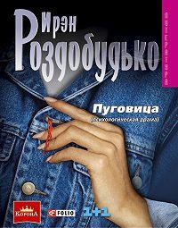 Ирэн Витальевна Роздобудько -Пуговица