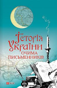 Сборник -Історія України очима письменників
