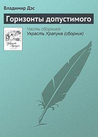 Владимир Дэс -Горизонты допустимого