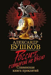 Александр Бушков -Россия, которой не было. Славянская книга проклятий