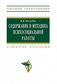 Кира Беззубик -Содержание и методика психосоциальной работы: учебное пособие