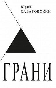 Юрий Саваровский -Грани