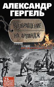 Александр Гергель -Возвращение на Арвиндж