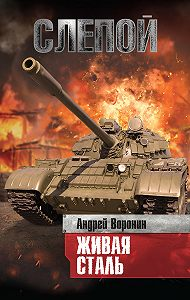 Андрей Воронин - Слепой. Живая сталь