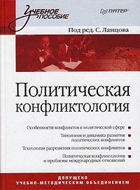Коллектив Авторов -Политическая конфликтология