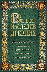 Константин Душенко - Великое наследие древних