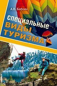 А. В. Бабкин -Специальные виды туризма