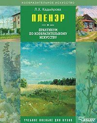Ляйсан Кадыйрова -Пленэр. Практикум по изобразительному искусству