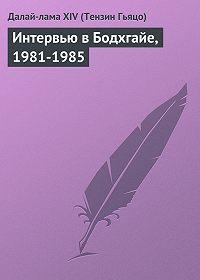 Далай-лама XIV - Интервью в Бодхгайе, 1981-1985