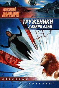 Евгений Лукин -Чёрный сон