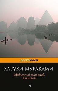 Харуки Мураками -Медленной шлюпкой в Китай (сборник)