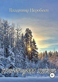 Владимир Неробеев -Новогодняя сказка